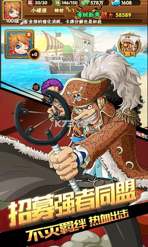 航海王戰場女神 v1.0 手游下載 截圖