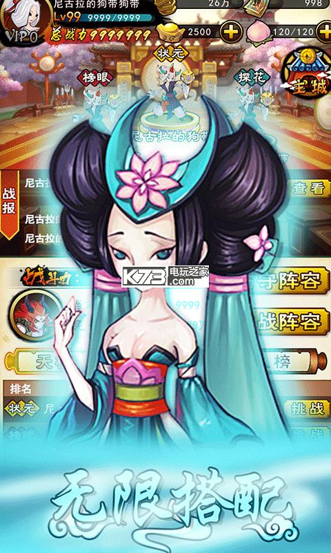 妖仙道 v1.1.1 无限元宝版下载 截图