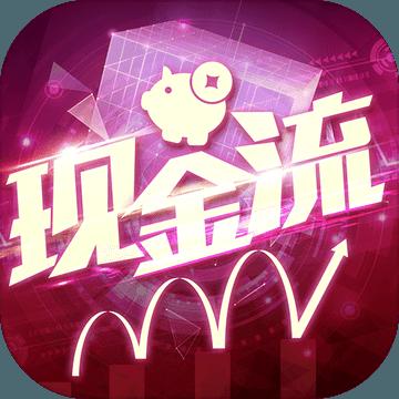 现金流圈里圈外游戏下载v1.0