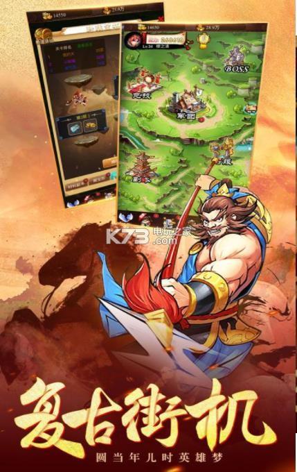 真三国战纪2 v1.0 游戏下载 截图