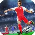 世界足球锦标赛2020 v1 游戏下载