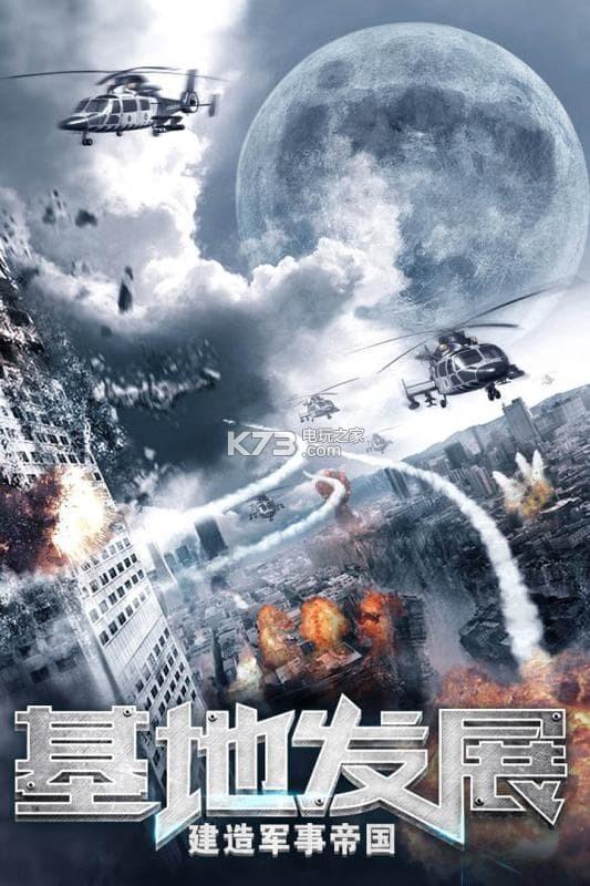 我的使命策略战争 v4.9.8 游戏下载 截图