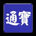 鵬鼎通寶1.8.8下載