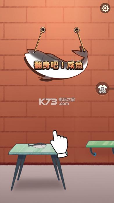 咸魚的100種死法 v1.0.1 游戲下載 截圖