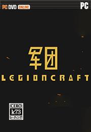 legioncraft 下載