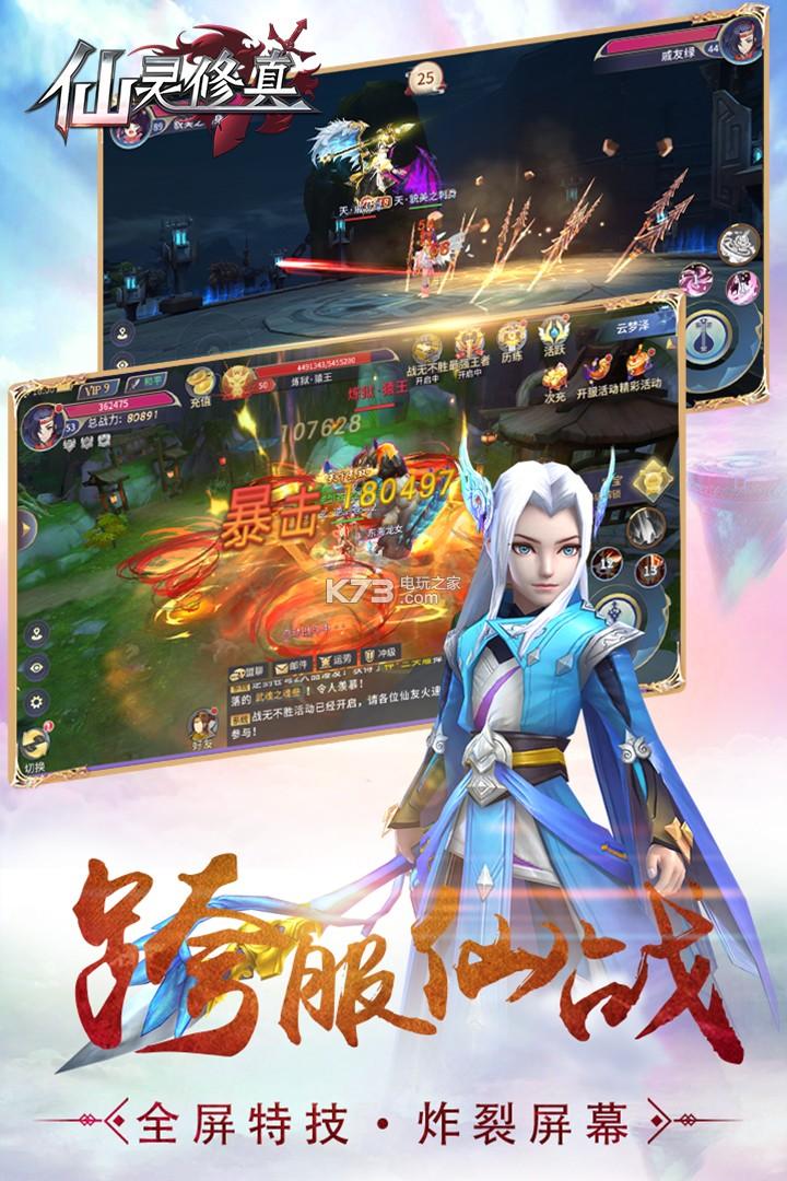 仙灵修真 v2.0.1 手游下载 截图