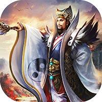 演義三國英雄志無限玉符版下載v2.4.0