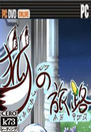 狐之旅路游戏下载