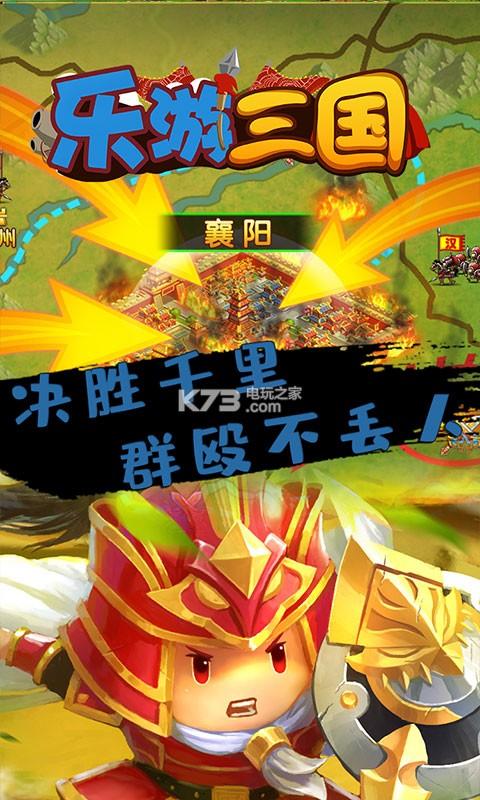 樂游三國BT v1.0.0 無限元寶版下載 截圖
