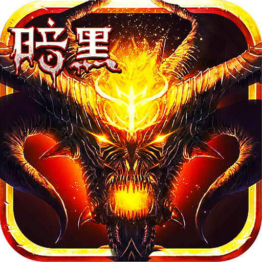 暗黑不朽之王變態版下載v1.0.0.181211