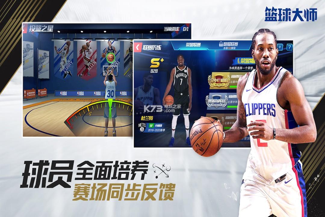 NBA篮球大师 v3.0.10 手游下载 截图