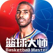 NBA篮球大师 v3.0.10 手游下载