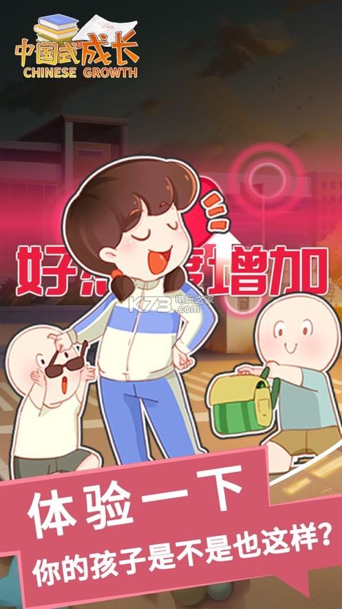 中国式成长 v1.1 下载 截图