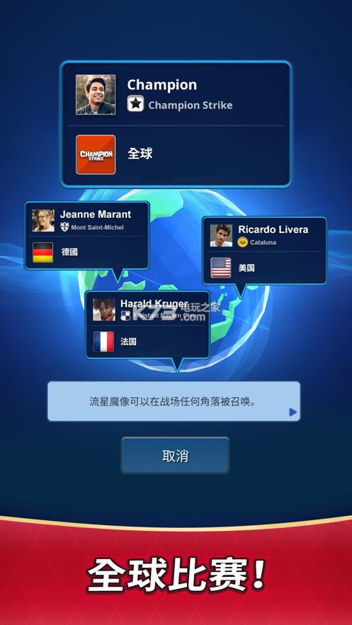 冠军打击 v1.64.1.0 手游下载 截图