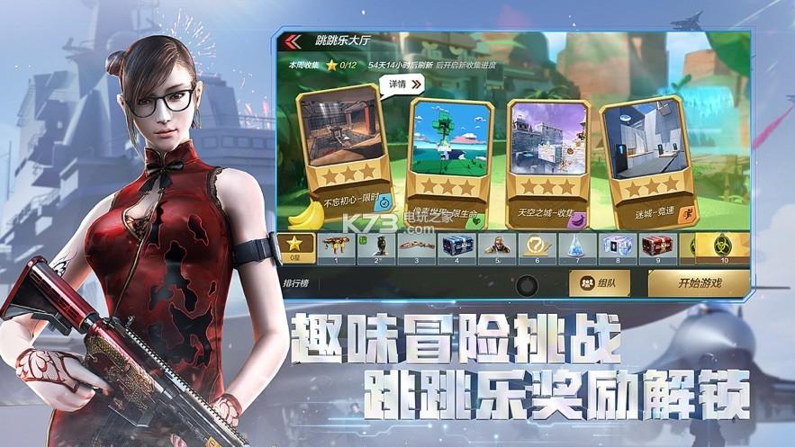 cf手游 v1.0.100.370 新夜幕山莊版本下載 截圖