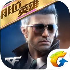 cf手游競猜活動版本下載v1.0.90.350