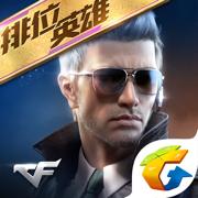 cf手游大会员幸运轮盘版本下载v1.0.90.350