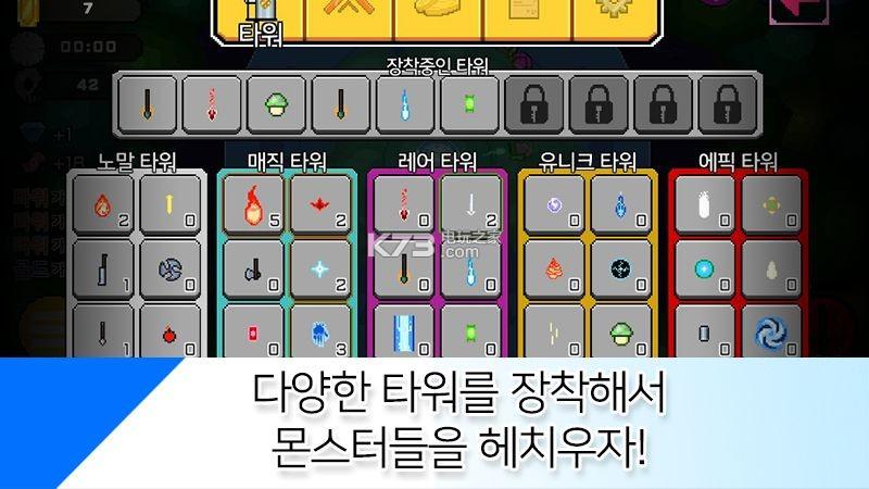随机塔防战 v3.1 游戏下载 截图