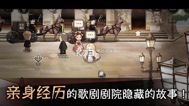 邁哲木歌劇魅影 v4.4.0 游戲下載 截圖