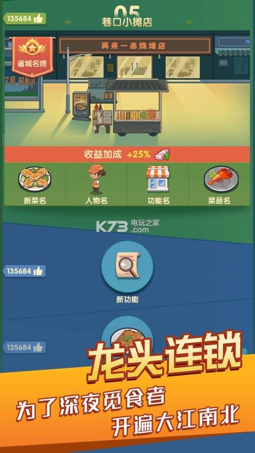 串串人生2 v1.0.0 游戏下载 截图