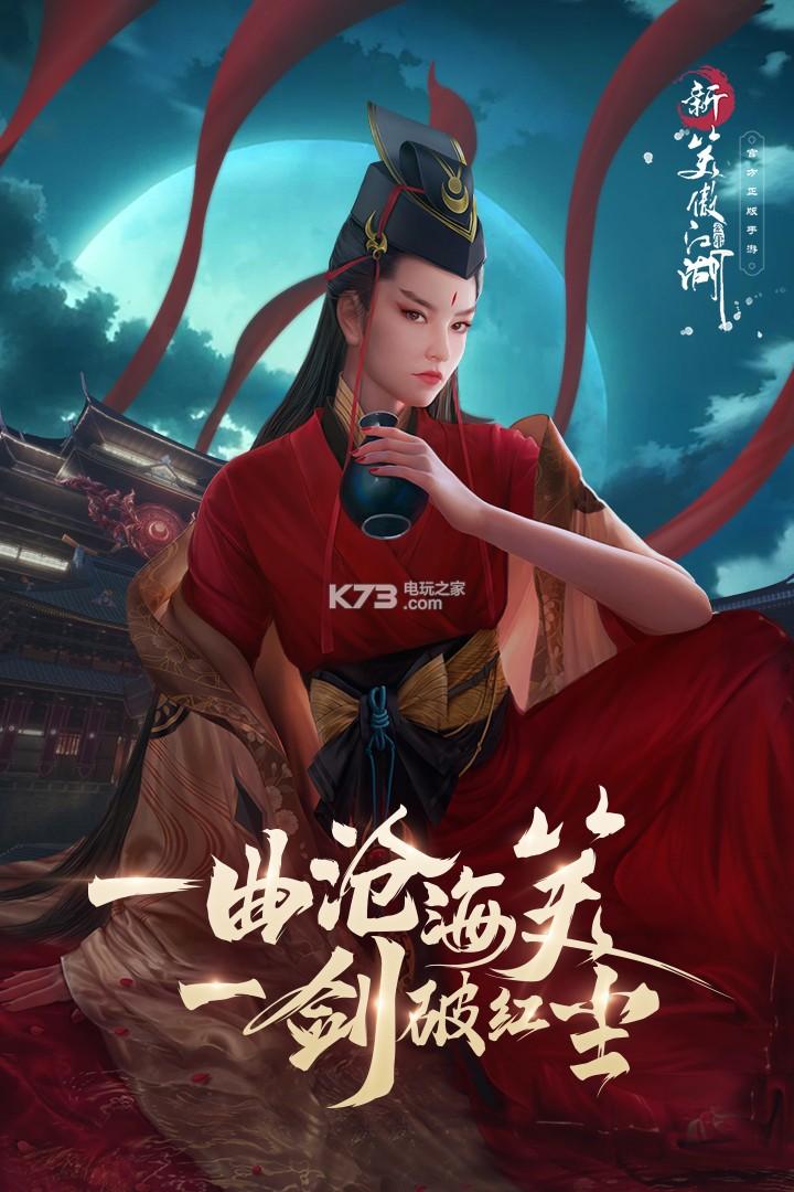 新笑傲江湖 v1.0.19 滿v版下載 截圖
