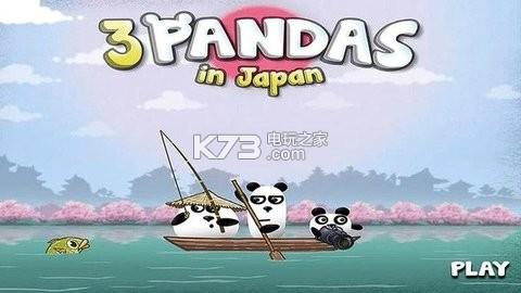 三只熊猫在日本 v1.0 下载 截图