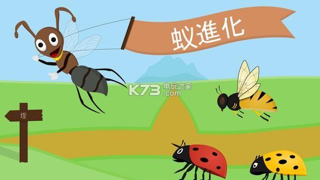 蟻進化 v1.5.8 下載 截圖