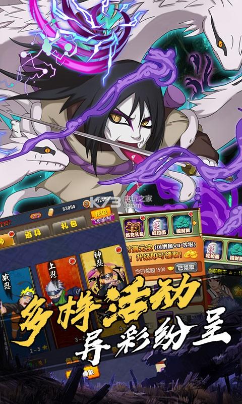 忍者跳跳總動員王者版 v1.0.0 GM商城版下載 截圖