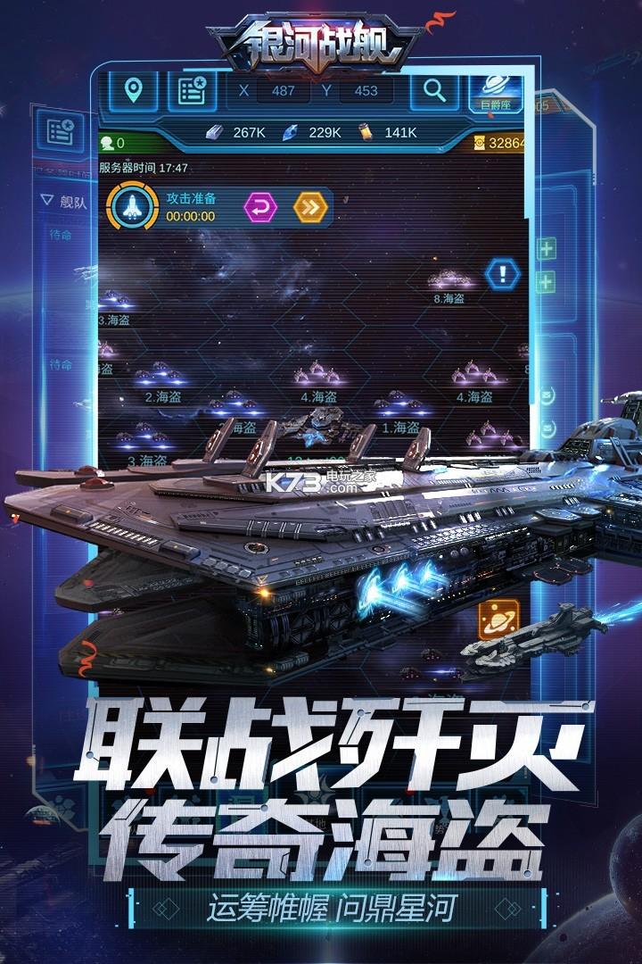 銀河戰艦精英版 v1.14.84 下載 截圖