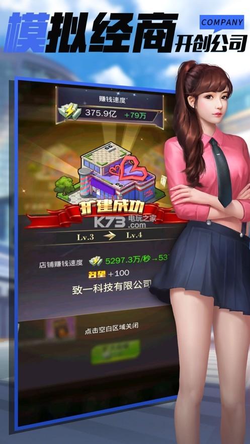 总裁的一天 v3.272 游戏下载 截图