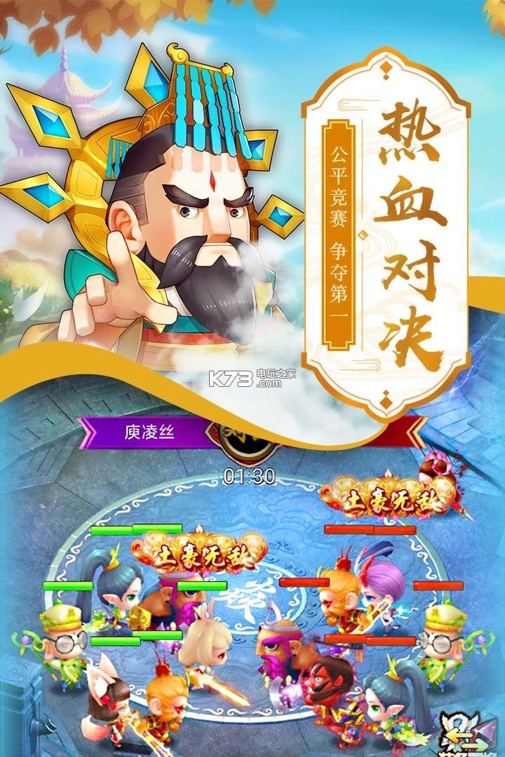 萌西游 v1.0.0 游戲下載 截圖