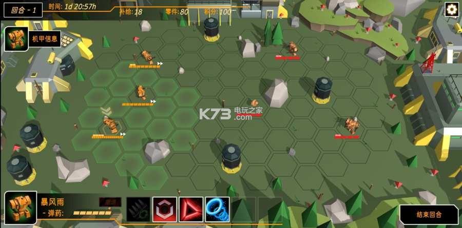 指挥机甲公司 v1.2.0 f5 汉化版下载 截图