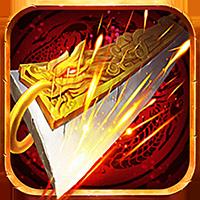 熱戰傳奇無限版下載v5.2.6