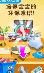宝宝垃圾回收 v9.39.00.00 游戏下载 截图