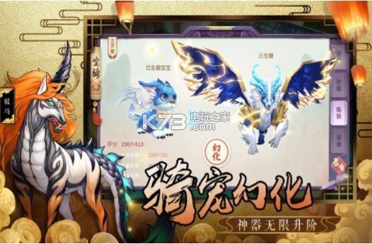 山海妖兽志 v5.1.0 手游下载 截图