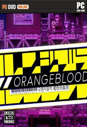橙色的血液游戲下載