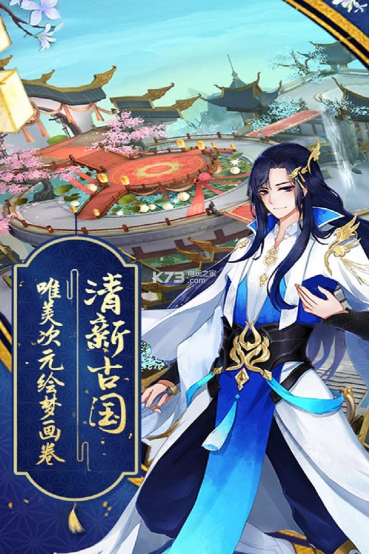 蜀山戰神 v1.0.1 滿v版下載 截圖
