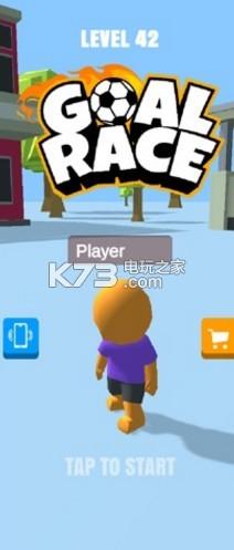 Goal Race v1.0 游戏下载 截图