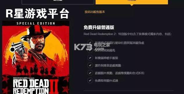 r星游戏平台PC版 下载 截图