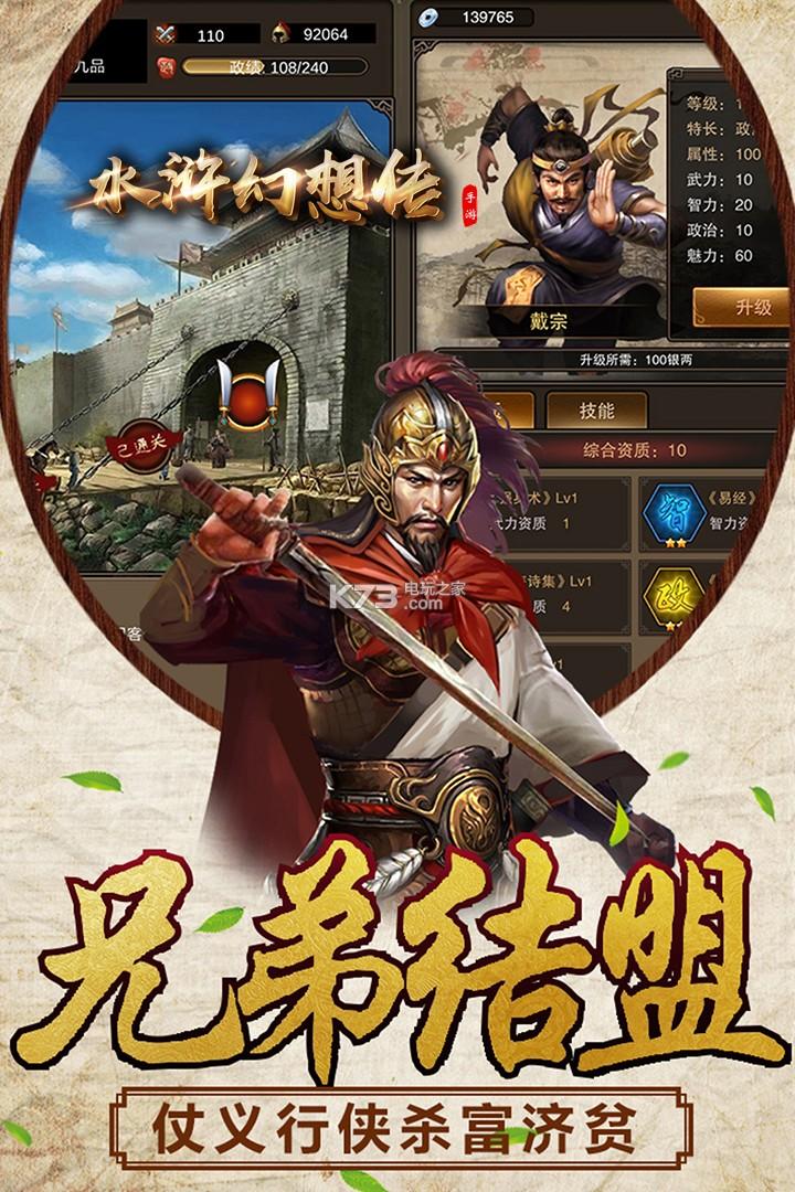 水浒幻想传 v1.0 手游下载 截图