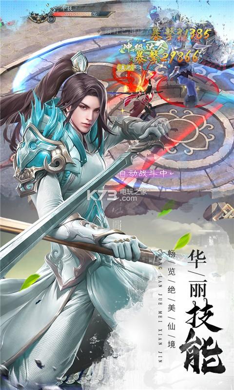 傲骨仙侠 v1.0 折扣版下载 截图