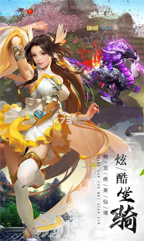 傲骨仙侠 v1.0 无限元宝版下载 截图