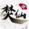 焚仙令游戲下載v1.138.0