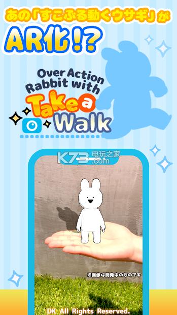 好动兔子爱散步 v1.0 游戏下载 截图