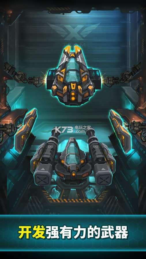x战队vip v2.3.0 下载 截图