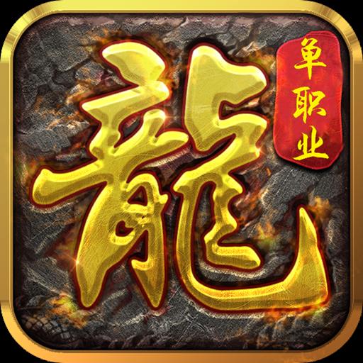 龙之传奇九游版下载v1.2.0