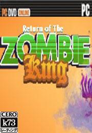 僵尸之王的归来游戏下载