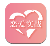 恋爱实战者app下载v1.0