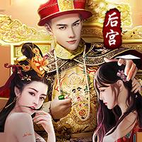 帝王时代天下妃君ios版下载v1.0.0