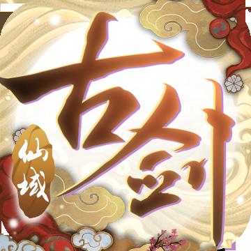 古剑仙域BT苹果版下载v1.0.0.1